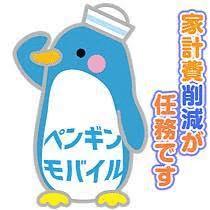 ペンギンモバイルの権利収入