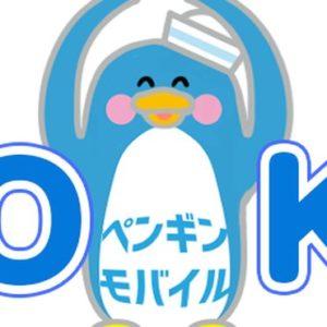その名もペンギンモバイル