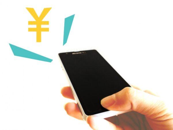 実は、1000万円の携帯料金を誰もが支払っている