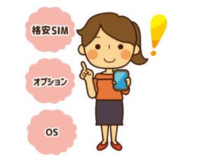 【体験談】ペンギンモバイルの格安SIM使ってみた感想はどうなの?