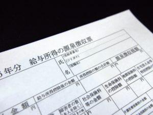 権利収入の場合、源泉徴収票はもらえるのか?
