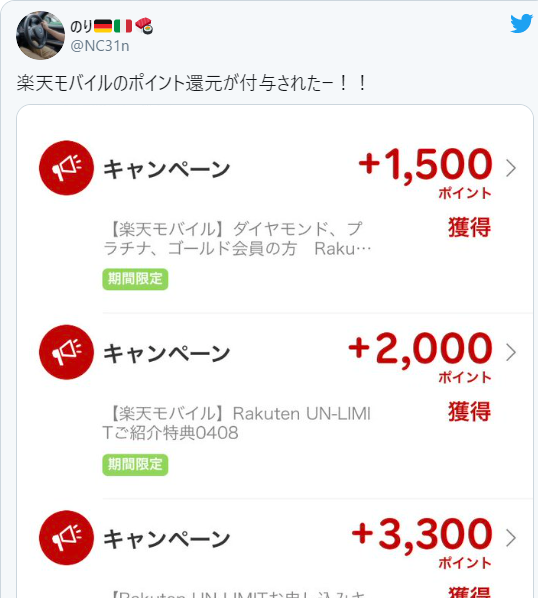 家族・友人紹介で楽天ポイント3,000ptプレゼント