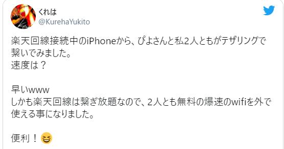 iPhoneで楽天モバイルを契約した人の口コミ