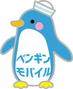 ペンギンモバイル(一般社団法人 日本自由化事業協会)